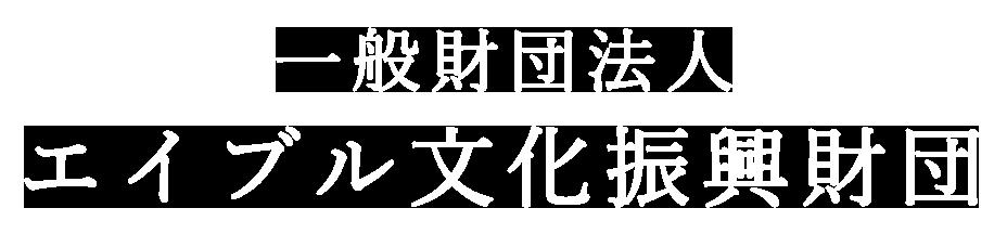 一般財団法人エイブル文化振興財団